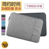 筆電包蘋果筆記本電腦包Macbook13.3內膽包12保護套ipad pro15.6air14寸 免運直出交換禮物