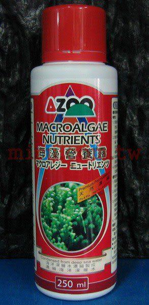 【西高地水族坊】AZOO 海藻添加劑、營養露(500ml)新包裝新配方