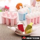 2個裝 雪糕模具製冰冰淇淋模型速凍自制家用冰塊硅膠【探索者户外生活馆】