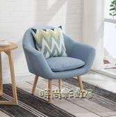 北歐單人懶人布藝沙發椅簡約休閒陽台臥室客廳小戶型雙人沙發迷你MBS「時尚彩虹屋」