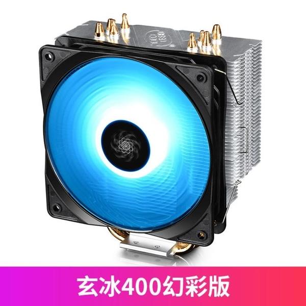 九州風神玄冰400 CPU散熱器銅管台式靜音I5電腦I3CPU風扇1155AMD【免運】