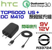 HTC 原廠旅充組 TCP5000 US+DC M410 原廠旅充+原廠傳輸線 QC3.0 閃電 快充 9V 12V【采昇通訊】
