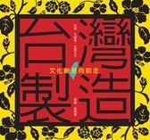 (二手書)台灣製造:文化創意向前走(二版)