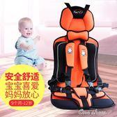 簡易兒童安全座椅寶寶便攜車載坐墊汽車用安全坐椅背帶0-4-12歲one shoes igo