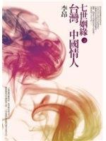 二手書博民逛書店 《七世姻緣之台灣 / 中國情人》 R2Y ISBN:9570833637│李昂