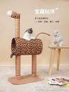 貓跳臺貓爬架長頸鹿貓爬架貓窩貓樹一體貓架貓咪用品XTHQ5751 【快速出貨】