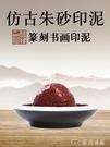 印台印台上海雙維仿古朱砂篆刻書畫印泥書法國畫作品復古印泥袋裝散裝 麥吉良品