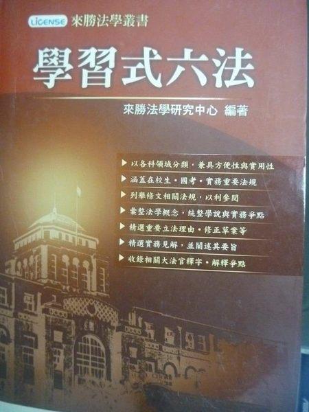 【書寶二手書T6/大學法學_IGJ】學習式六法_來勝法學研究中心
