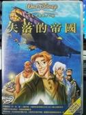 挖寶二手片-P05-296-正版DVD-動畫【失落的帝國】-迪士尼 國英語發音(直購價)