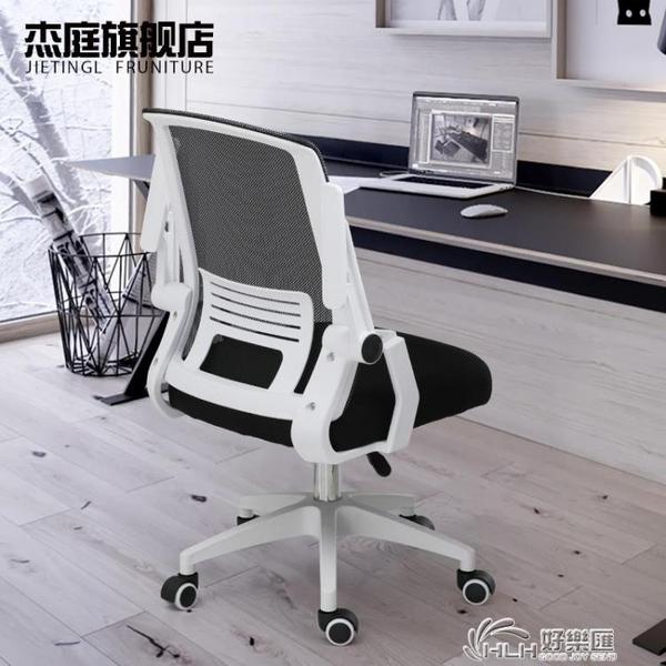 杰庭電腦椅家用辦公椅升降轉椅職員椅會議椅學生宿舍椅子弓型座椅 好樂匯