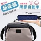 超便攜黑膠三折防風自動傘