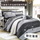 天絲/專櫃級100%.加大床包兩用被套組.對比溫度/伊柔寢飾