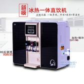 淨水器加熱一體純水機RO反滲透膜無壓力桶淨水機自吸泵冷熱水過濾igo 220v 寶貝計畫