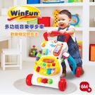 《 WinFun 》多功能音樂學步車╭★...