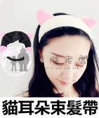 矮胖老闆 貓耳朵束髮帶 韓國可愛洗臉發箍貓咪化妝運動劉海頭巾  發飾頭飾 洗臉化妝束髮帶