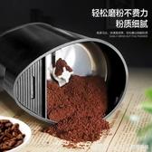 電動磨豆機家用小型咖啡豆研磨機不銹鋼打粉機 YTL 雙十二全場鉅惠