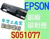 [ EPSON 副廠碳粉匣 S051077 ][10000張] EPL 2120 印表機