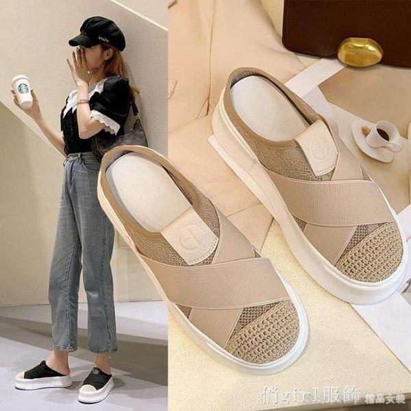 樂福鞋 包頭半拖鞋女時尚外穿2021年夏季新款一腳蹬樂福鞋厚底百搭漁夫鞋 開春特惠