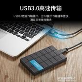 硬碟盒-SSK飚王 高速usb3.0移動硬盤盒2.5英寸筆記本電腦外置讀 多麗絲