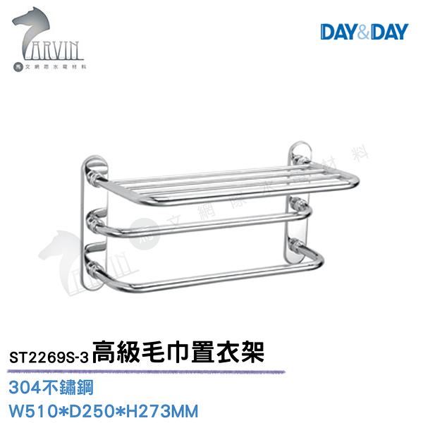 《DAY&DAY》不鏽鋼高級毛巾置衣架 ST2269S-3 衛浴配件精品