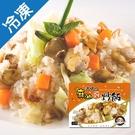 金品麻油雞炒飯280g/包【愛買冷凍】