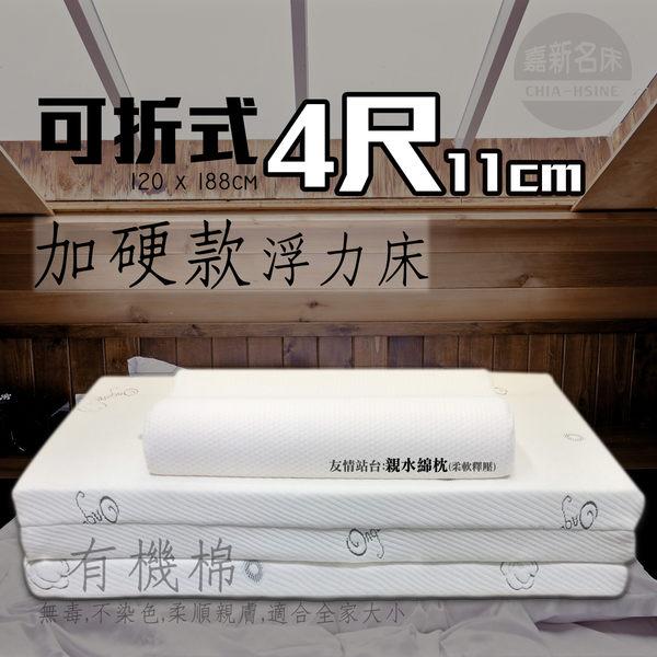 【嘉新名床】有機棉可折式 浮力床《加硬款/11公分/特殊4尺》