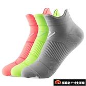 5雙|中筒潮襪防臭船襪襪子專業運動襪跑步男女淺口薄款短襪【探索者】