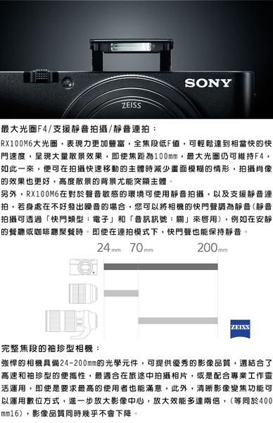 SONY RX100M6 進擊焦段4K輕巧全能類單眼*(中文平輸)-