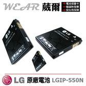葳爾Wear LGIP-550N【原廠電池】附正品保證卡,發票證明 GD510 GD880 mini KV700