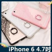 iPhone 6/6s 4.7吋 蕾絲指環保護套 軟殼 半透類磨砂 金屬支架 防摔全包款 矽膠套 手機套 手機殼
