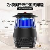 捕蚊燈 滅蚊燈家用室內嬰兒孕婦靜音一掃光USB捕蠅物理吸入式 果果輕時尚