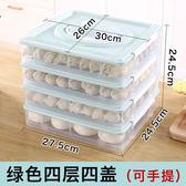 凍餃子盒凍餃子冰箱餛飩盒保鮮收納盒速凍水餃盒裝餃子的盒子家用【跨店滿減】