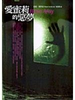 二手書博民逛書店 《愛蜜莉的惡夢 Blown Away》 R2Y ISBN:9867232437│杜蕾蕾