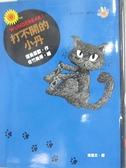 【書寶二手書T8/兒童文學_AQL】打不開的小丹_窪島裡歐
