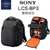 SONY LCS-BP3 單眼 專用 新型 後背包 #攝影背包 原廠公司貨 bp3