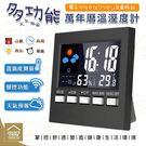多功能萬年曆氣象溫濕度時鐘 LED聲控背光鬧鐘 高精度舒適度顯示器【ZE0103】《約翰家庭百貨