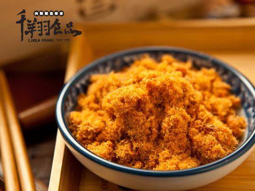 [千翔肉乾] 鮭魚鬆 (143g)/精緻包