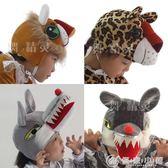 舞臺演出道具成人兒童動物卡通表演頭飾獅子大灰狼豹子造型帽 優家小鋪