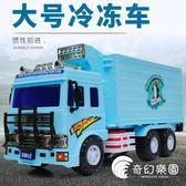力利大號慣性冷凍車冷藏運輸車冰柜車兒童小汽車工程車男孩玩具車-奇幻樂園