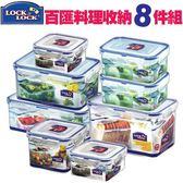 樂扣樂扣 百匯料理收納保鮮盒-8件組