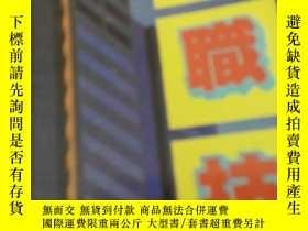 二手書博民逛書店罕見求職技巧Y19658 黃華衆 中國國際廣播出版社 出版199