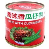 萬味香 瓜仔肉 210g(120g)【康鄰超市】