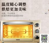 電烤箱 格蘭仕烤箱家用烘焙多功能全自動電烤箱30升大容量 220v   99一件免運