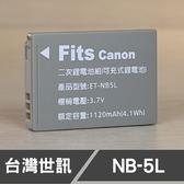 【一年保固】Canon NB-5L 台灣世訊 副廠鋰電池 日製電芯 IXUS 860 IS  IXUS 900 Ti