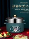 [花戀小舖]多功能電熱鍋宿舍家用一體鍋不...