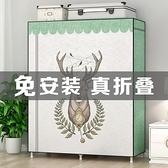 摺疊掛衣櫃簡易布衣櫃子家用收納臥室出租房用現代簡約組裝布衣櫃 NMS 快意購物網