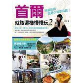 (二手書)首爾就該這樣慢慢玩(2):網友公認:最令人有安全感的韓國旅遊作家!玩遍..