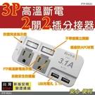【朝日電工】 3P高溫斷電2開2插+2USB 分接器 (PTP-R52U)