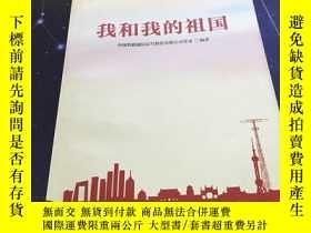 二手書博民逛書店罕見我和我的祖國Y190886 紅旗出版社 ISBN:9787505151093 出版2020