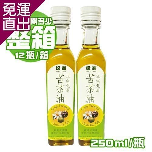 松鼎 正宗北港 100%苦茶油  12瓶250ml/瓶【免運直出】